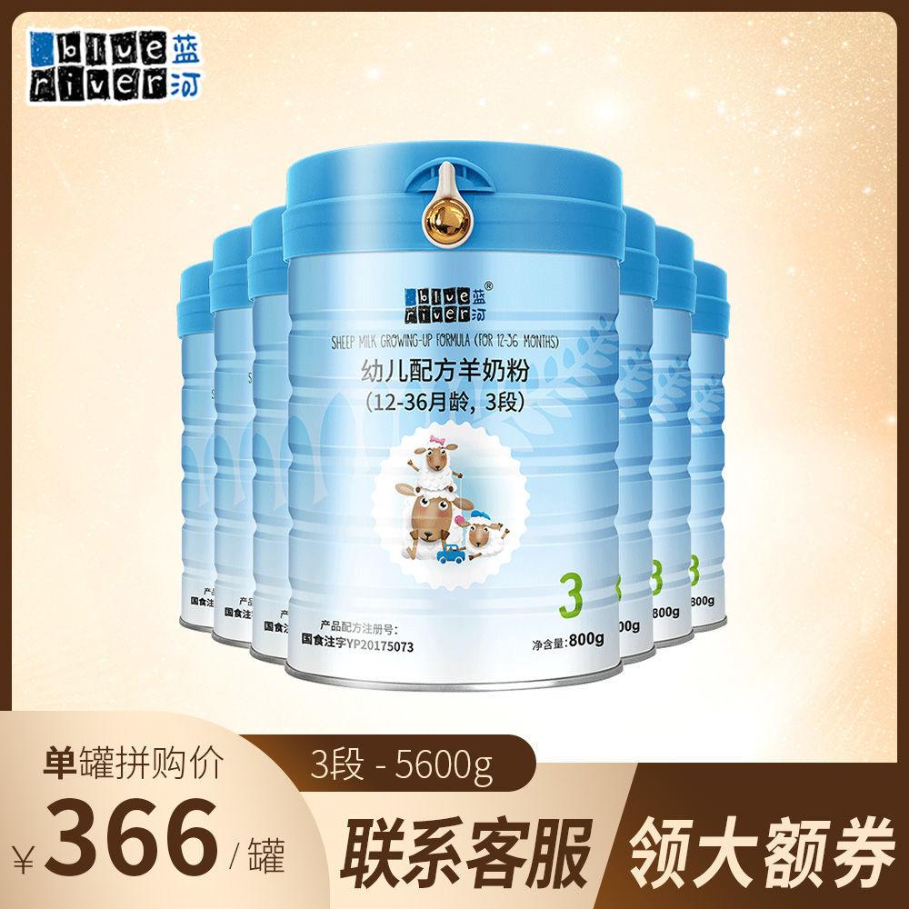 【咨询领大额券】蓝河绵羊奶官方旗舰店3段婴幼儿奶粉800g7罐
