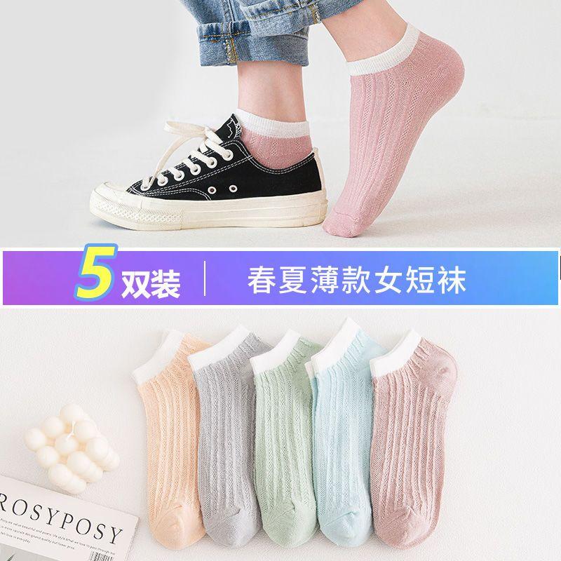 短袜女船袜子女士夏季薄款浅口不掉跟隐形袜学生纯棉吸汗防臭运动