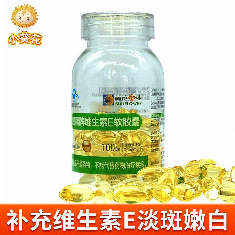 小葵花 维生素E软胶囊100粒/瓶 VE 儿童孕妇营养补充剂可护肤保养
