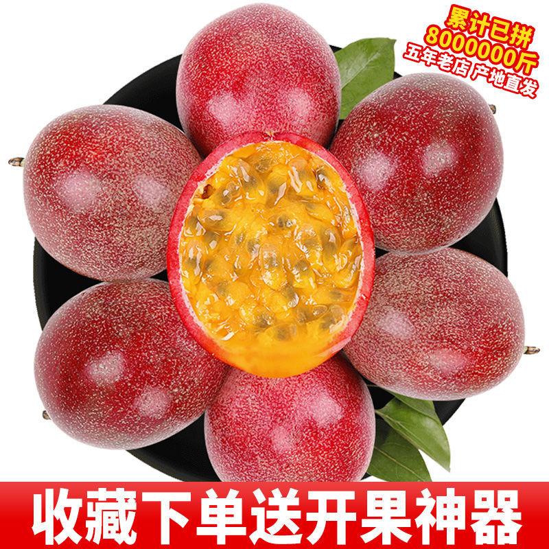 【送开果器】广西百香果5斤3/2斤12个水果新鲜整箱批发酸甜可口