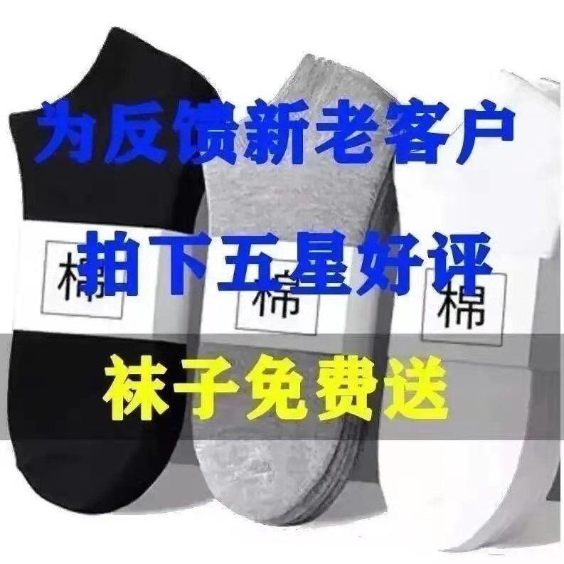 【免费送】学生袜子男女夏季透气短袜薄款防臭袜吸汗篮球堆袜