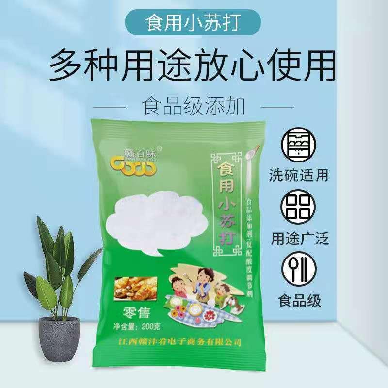 食用小苏打粉 洗衣服刷牙多功能多用途甜品清洁 去污食品级家用
