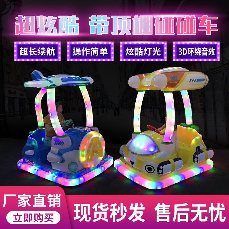 广场新款碰碰车厂家直销夜市摆摊双人儿童飞机游乐车电动游乐设备