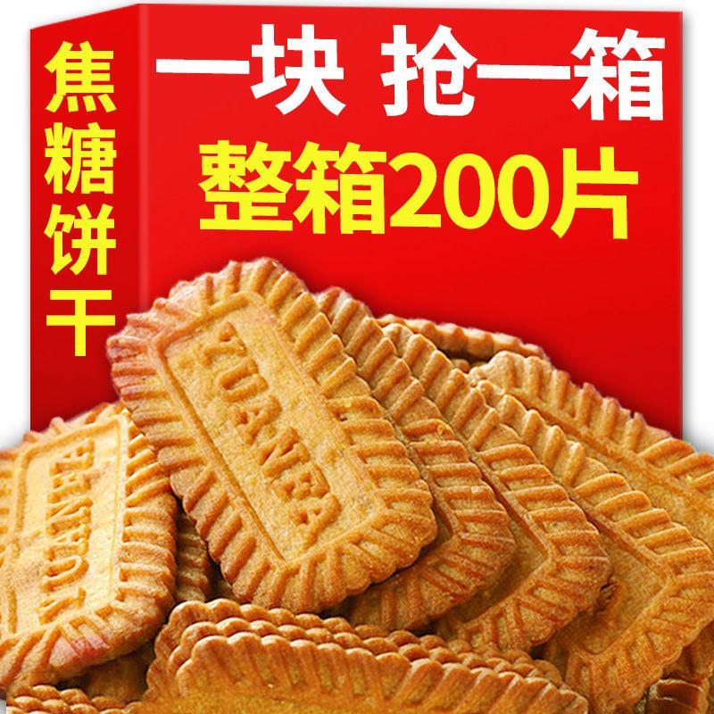 一块多整箱】焦糖饼干比利时风味饼干早餐零食网红曲奇休闲食批发