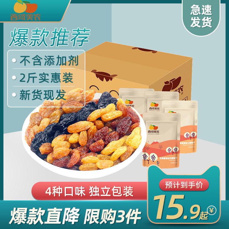 西域美农四色葡萄干2斤箱装黑加仑玫瑰红果干大颗粒新货/250g*4包