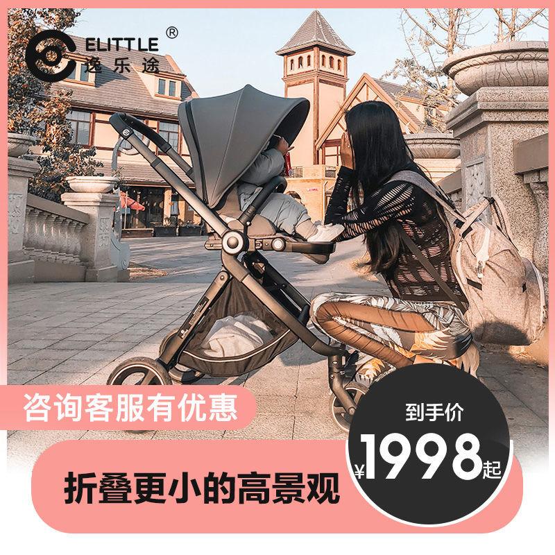[明星推荐]elittile逸乐途emu婴儿推车高景观轻便折叠坐躺双向车