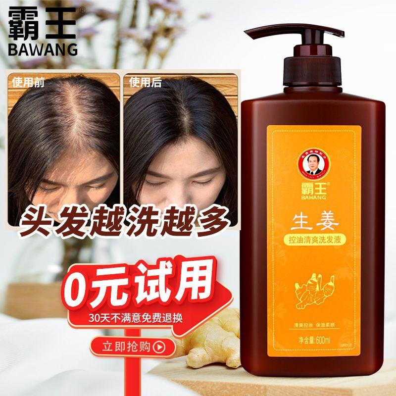 霸王生姜洗发水防脱控油清爽去屑止痒洗发液大瓶老姜王植物洗发水