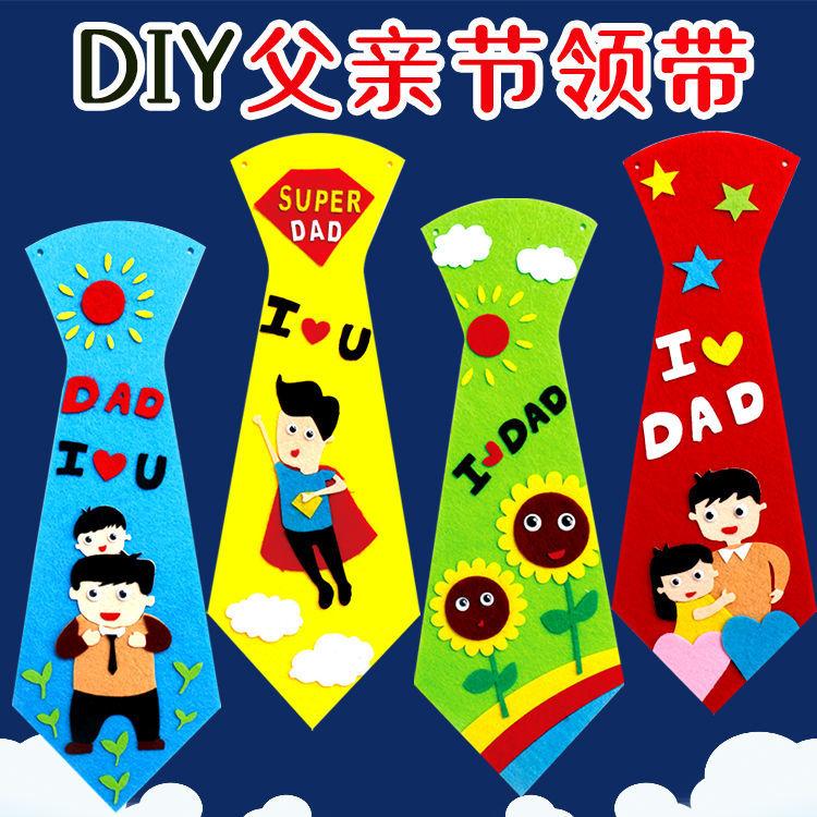 父亲节礼物儿童手工DIY领带幼儿园创意制作送爸爸实用材料包礼物