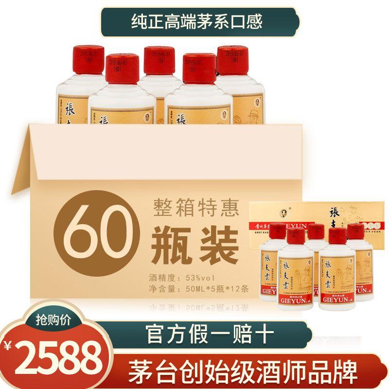 【品牌官方】张支云金条礼盒整箱 50ml*5瓶/盒*12  53°酱香型白酒