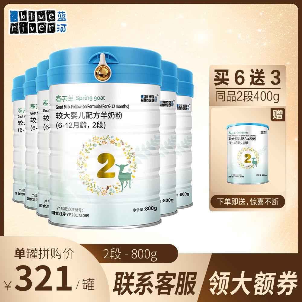 【咨询领大额券】蓝河春天羊进口羊奶粉婴儿2段4800g6-12个月