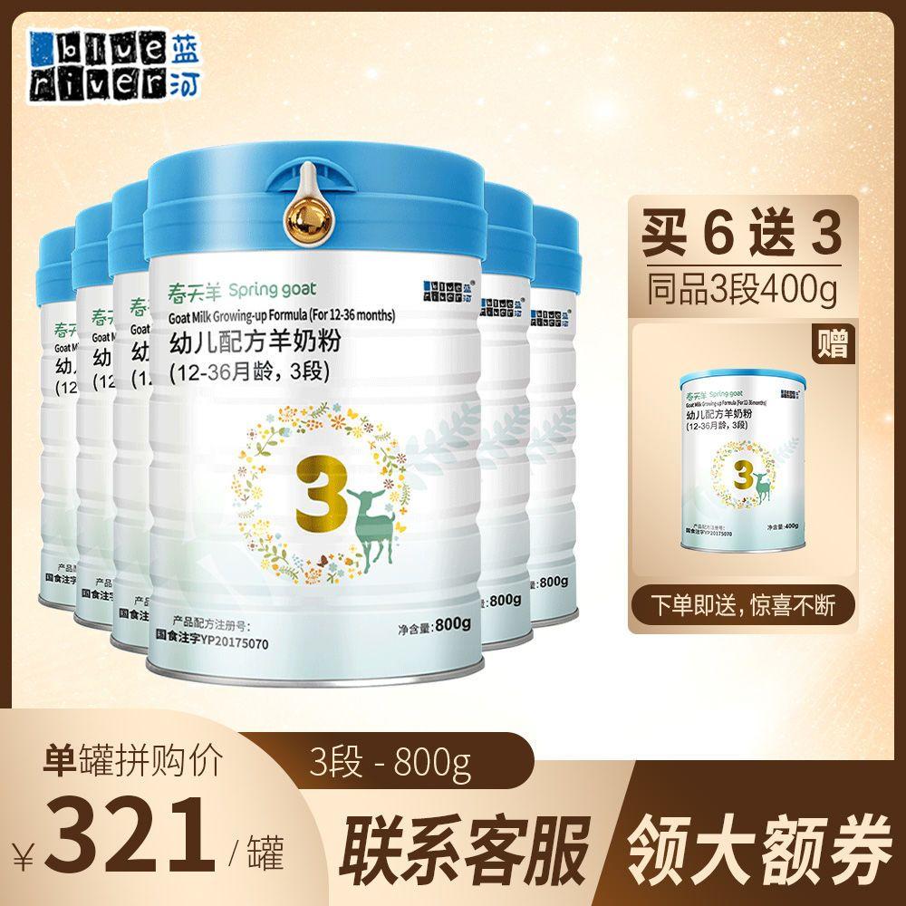 【咨询领大额券】蓝河春天羊奶粉婴儿3段800g6罐配方奶粉1-3岁