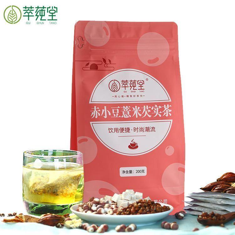 萃莼堂红豆薏米芡实茶赤小豆苦荞大麦橘皮栀子去湿气调理袋泡茶