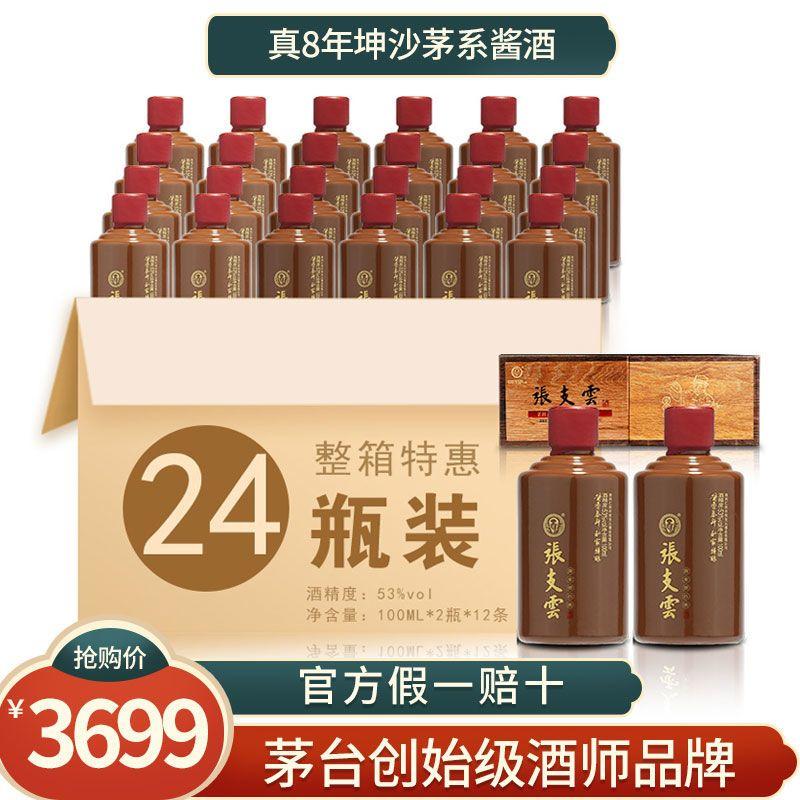 【官方】张支云8年坤沙酒 上品整箱 100ml*2瓶*12盒 53°酱香白酒