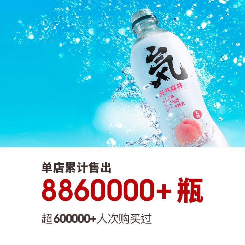 元气森林0糖0卡0添加苏打气泡水280*6+480*4组合10瓶装饮料