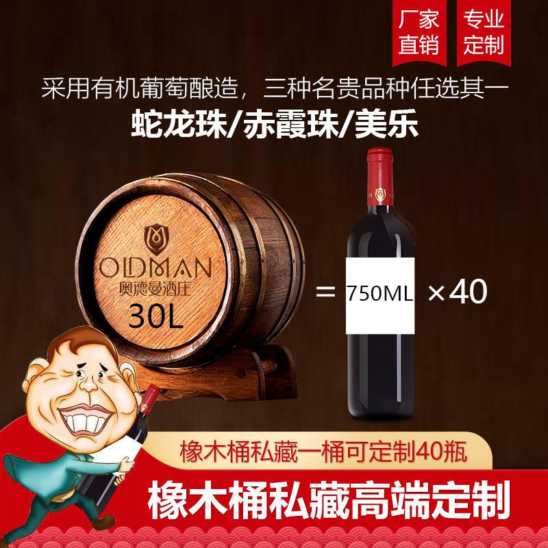 [红酒定制]奥德曼企业定制红酒葡萄酒30L橡木桶私藏高端商务定制
