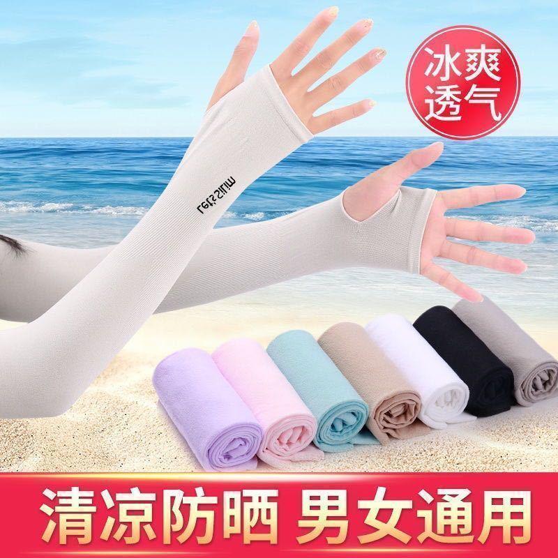 【男女通用 】冰丝袖套薄款护臂夏季开车长袖骑行冰爽防晒袖套