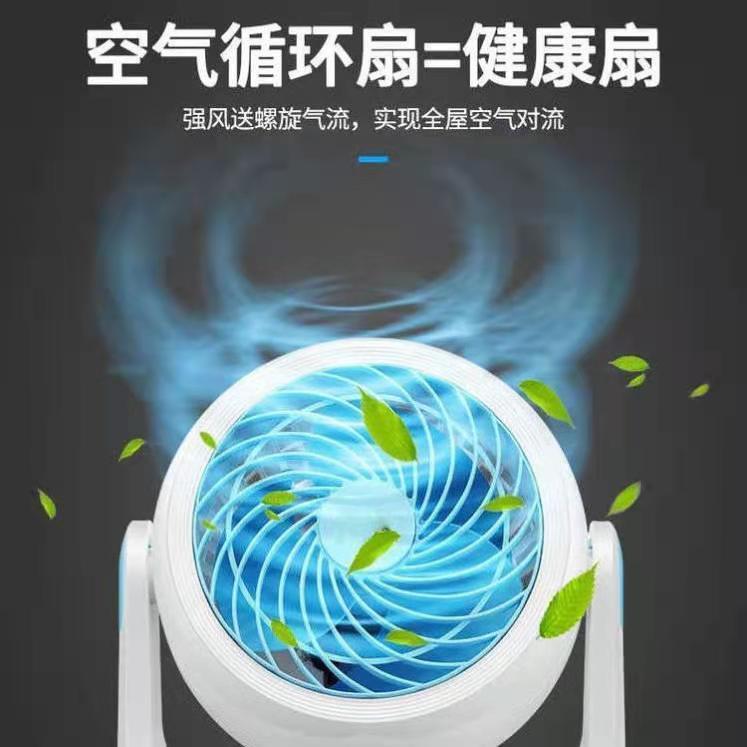 LanweA航空涡轮循环扇家用节能静音换气台式空气对流扇涡轮风扇