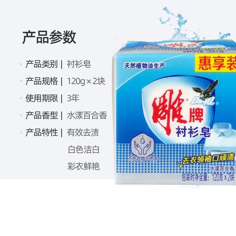 75695-雕牌衬衫专用香皂增白皂120g家用衣服衣领净领口肥皂香皂洗衣皂-详情图