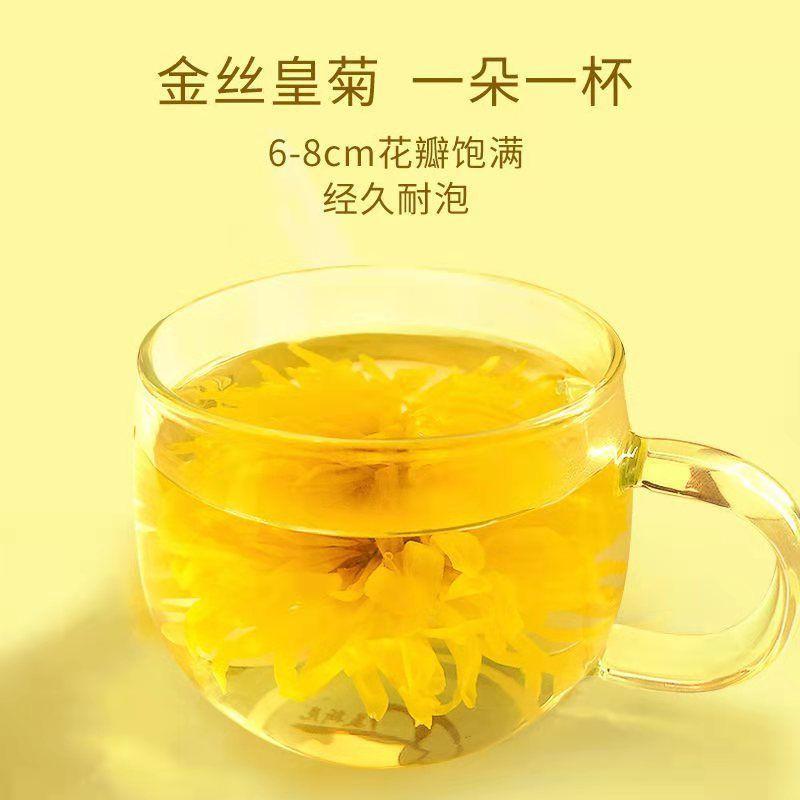 54262-金丝皇菊一朵一杯大黄菊花茶特级大朵去火贡菊苦荞玫瑰花茶叶-详情图
