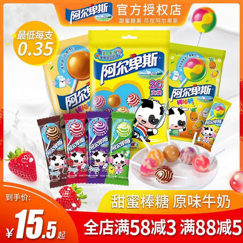 阿尔卑斯棒棒糖批发连串袋装带挂板混合牛奶水果糖果儿童零食正品