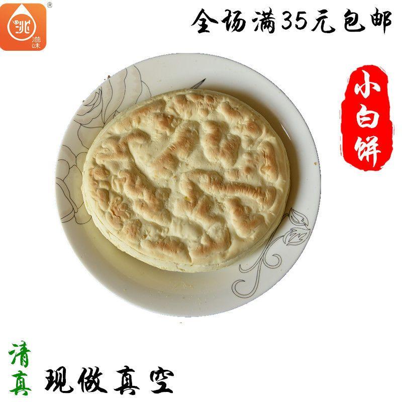 洮滋味百吉饼羊肉夹馍小白饼老面发现做真空原味小饼早餐速食