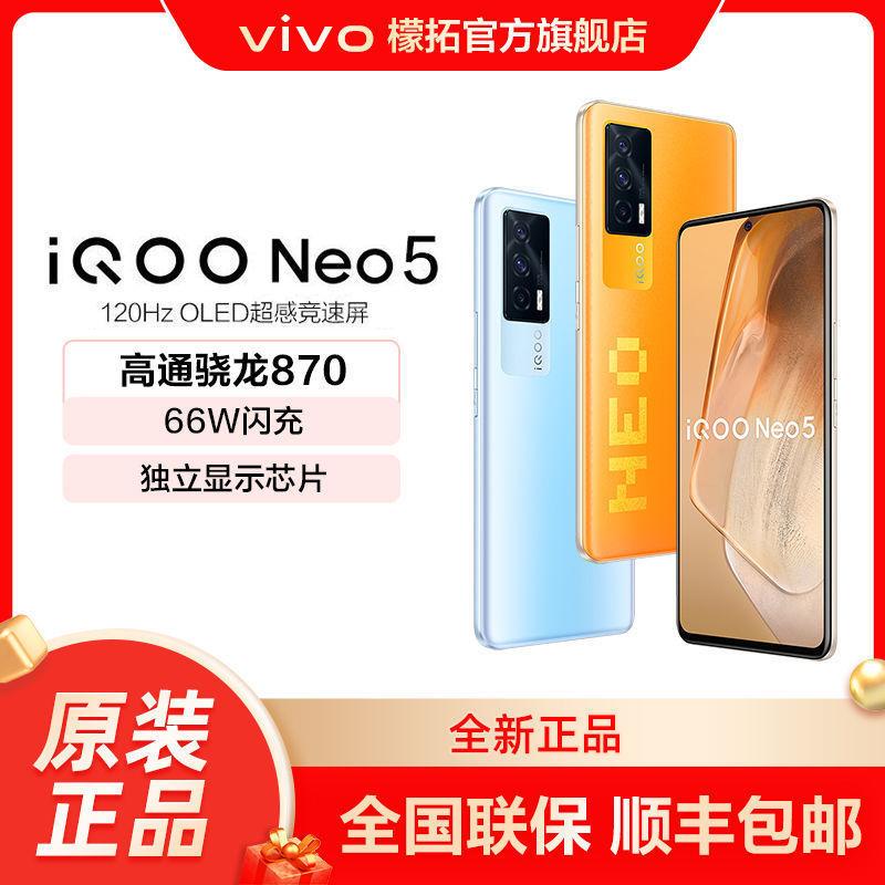 值哭!120Hz竞速屏,骁龙870+独显,66W闪充:iQOO Neo5 5G智能手机 12GB+256GB