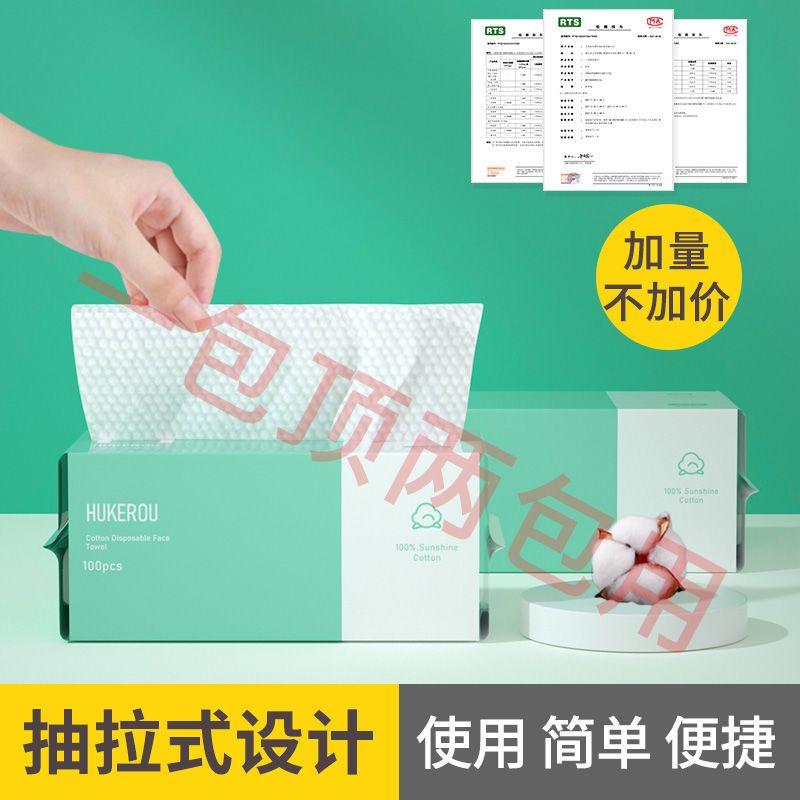 一次性洗脸巾纯棉柔巾无菌干湿两用婴儿擦脸巾洁面巾抽取式面巾纸