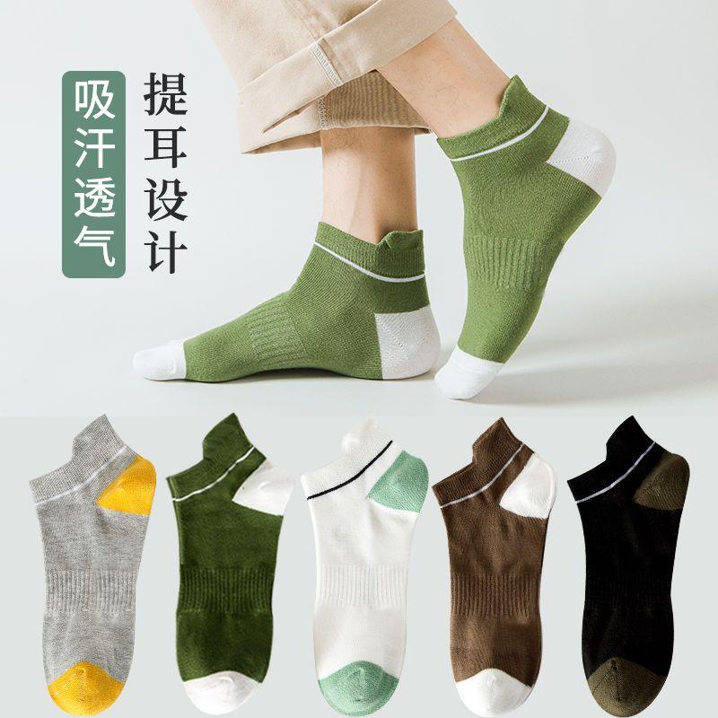 男款短袜夏季棉袜薄款吸汗防臭透气运动船袜潮袜短筒袜纯色