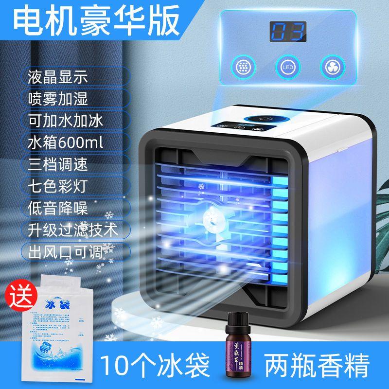 家用空调扇制冷风扇智能省电小空调迷你冷气扇宿舍移动小型空调器