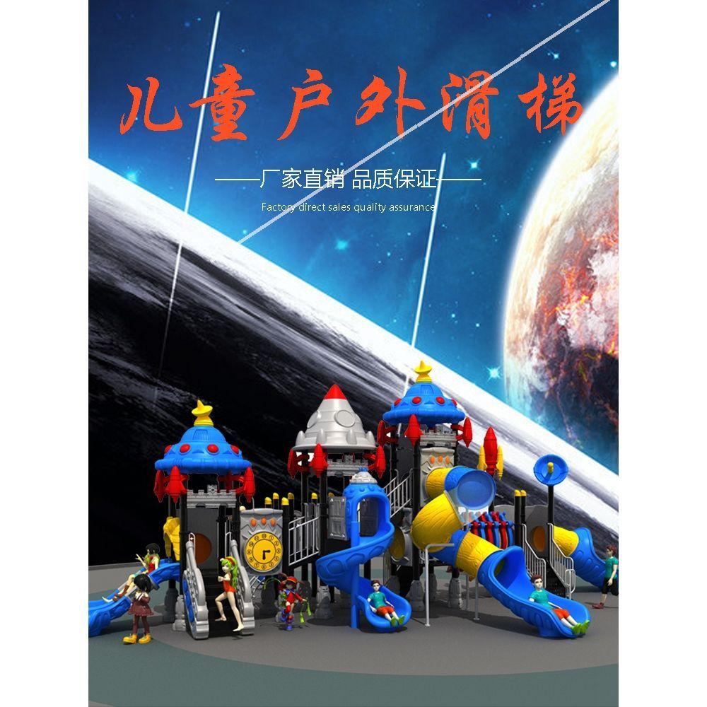 户外大型儿童滑滑梯室外水上乐园幼儿园秋千组合玩具小区游乐设备