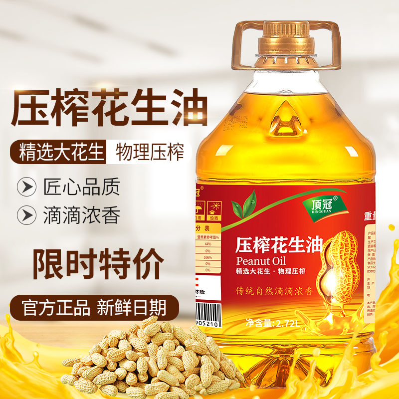 正宗压榨一级花生油非转基因香油食用油农家自榨粮油5斤10斤特价