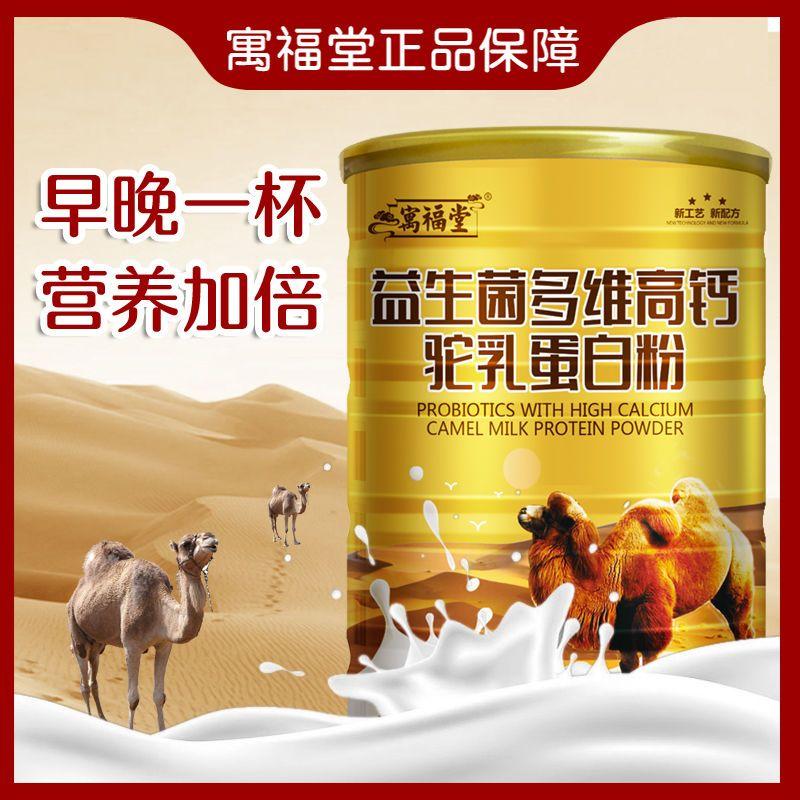 寓福堂骆驼奶粉新疆正宗益生菌配方驼乳无糖营养蛋白粉