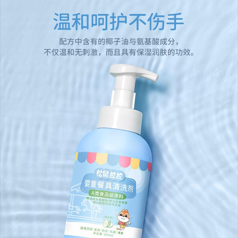 婴儿奶瓶清洗剂泡沫型新生儿食用级大瓶果蔬清洁液神器工具刷套装