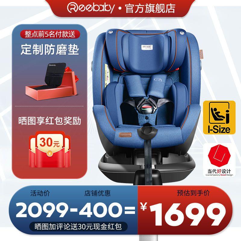 REEBABY菲尼克斯儿童安全座椅婴儿车载宝宝汽车用0-12岁360度旋转