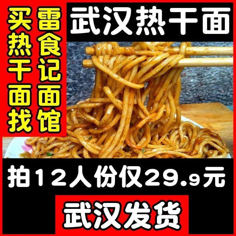 雷食记 6-12人份正宗武汉热干面湖北干拌面条调料包非速食方便面