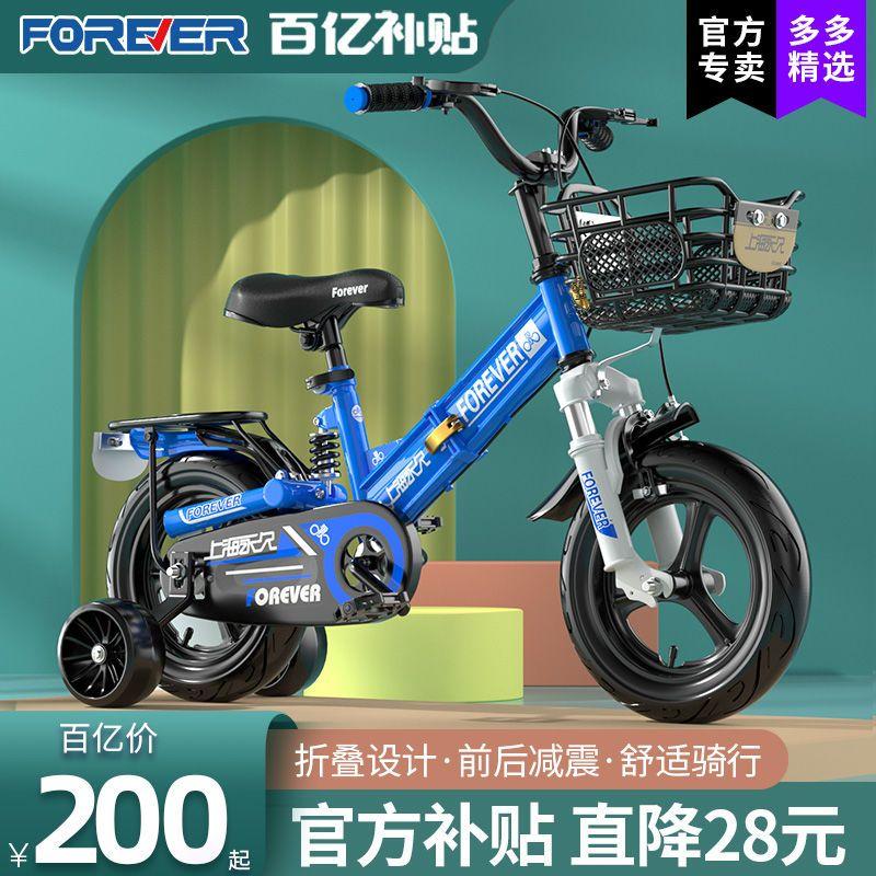 永久自行车儿童3-6-8-12岁男女孩折叠自行车16寸幼儿单车带辅助轮
