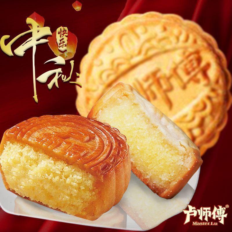 54232-卢师傅月饼椰蓉月饼花生老伍仁酥皮月饼中秋月饼广式月饼-详情图