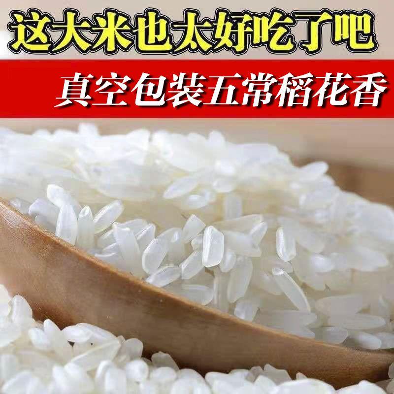 【20年新米】五常稻花香米10斤装正宗东北稻香米5斤批发真空包装
