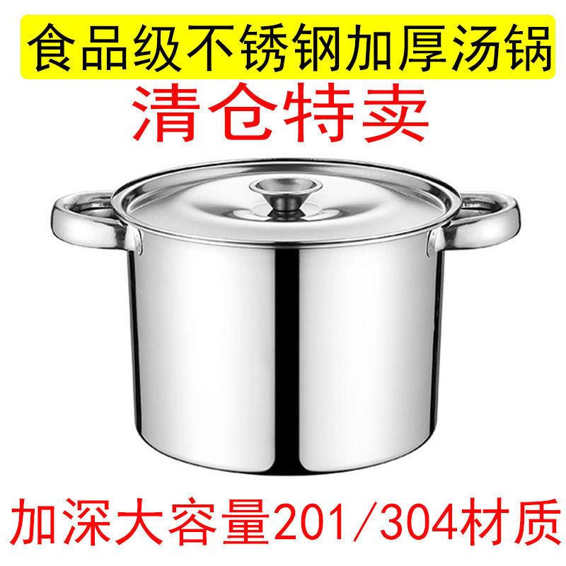 加深加大容量-加厚不锈钢汤锅串串火锅煮面条煲汤炖汤锅电磁炉用