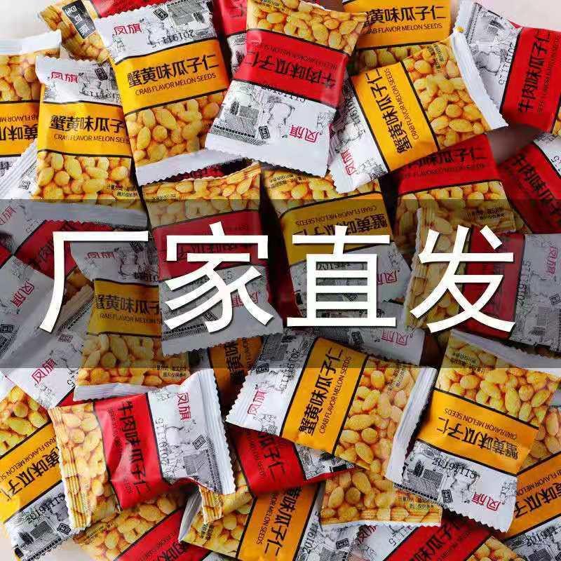 蟹黄味瓜子仁瓜子酥独立小包装葵花籽坚果炒货零食大礼包整箱批发