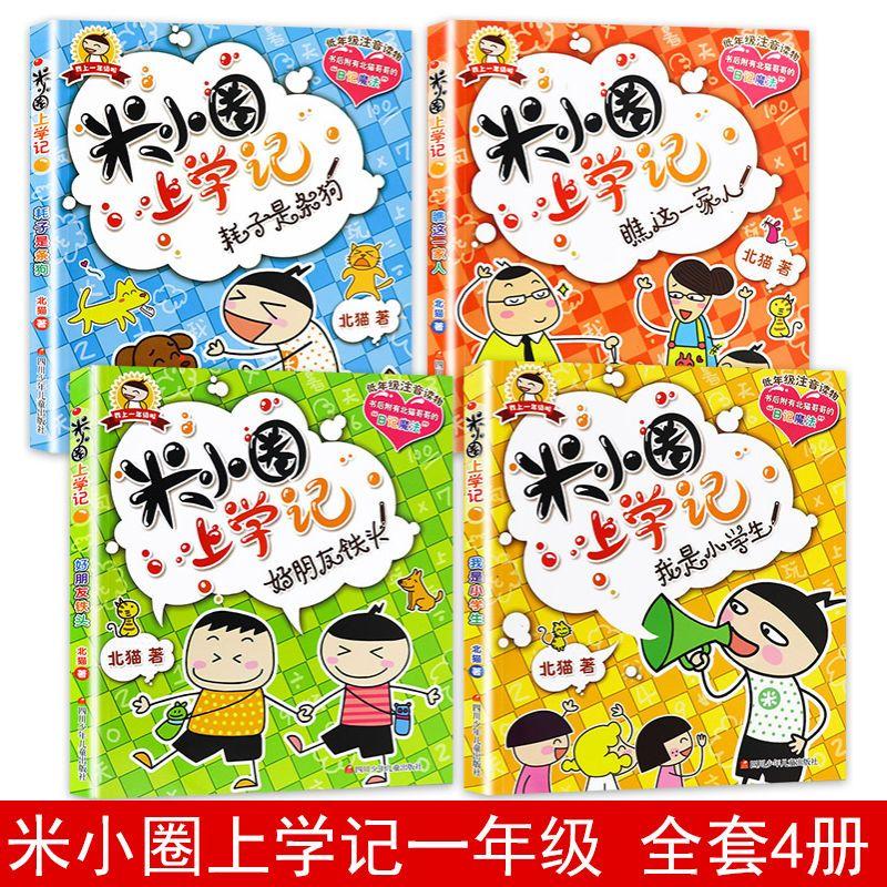 75745-米小圈上学记一年级注音版全套4册彩图正版包邮 儿童漫画书小学生-详情图