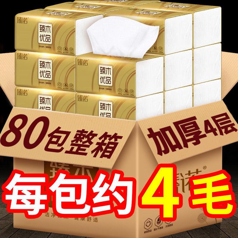 【80包一年装】原木抽纸巾家用纸巾抽纸批发卫生纸抽整箱10包家用