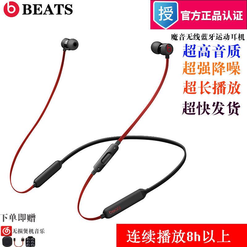 54153-Beats Beatsx无线蓝牙运动耳机魔音兼容安卓苹果耳麦挂脖式入耳bx-详情图