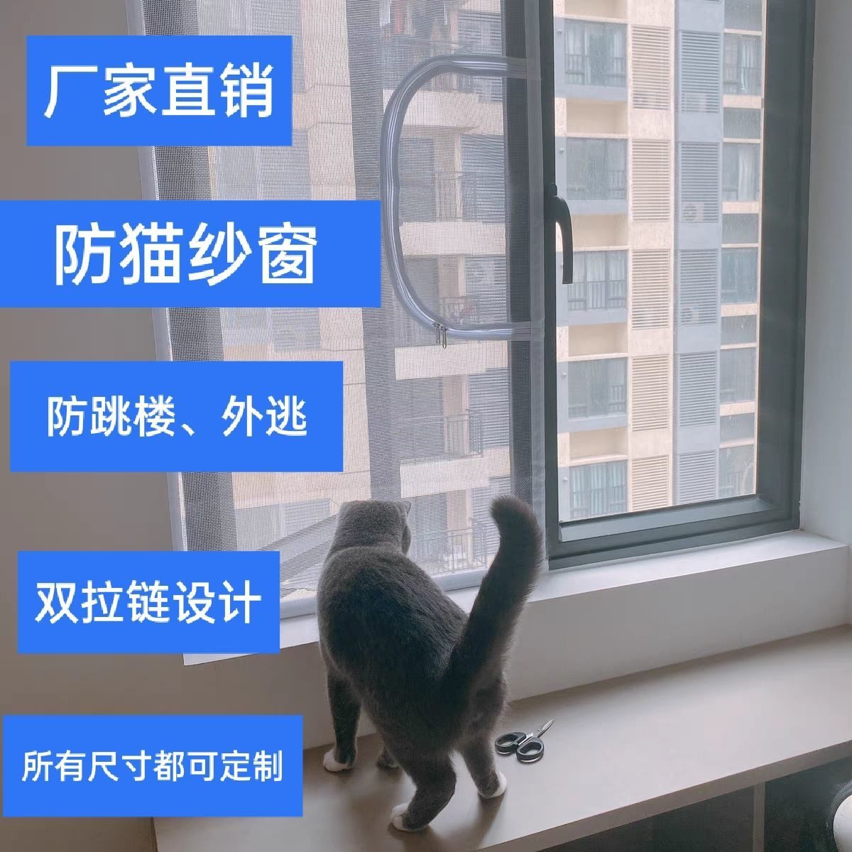防猫纱窗防猫跳窗跳楼封窗网挡猫隔断家用防蚊防猫网拦猫外出逃跑