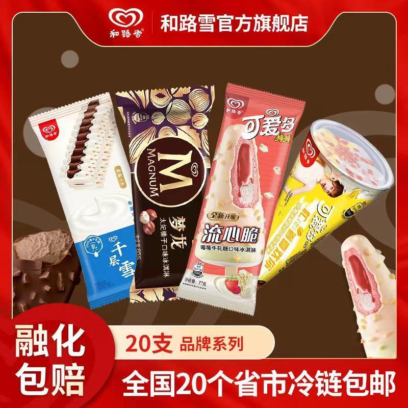 【20支】和路雪千层雪棒可爱多甜筒梦龙太妃榛子多口味冰淇淋雪糕