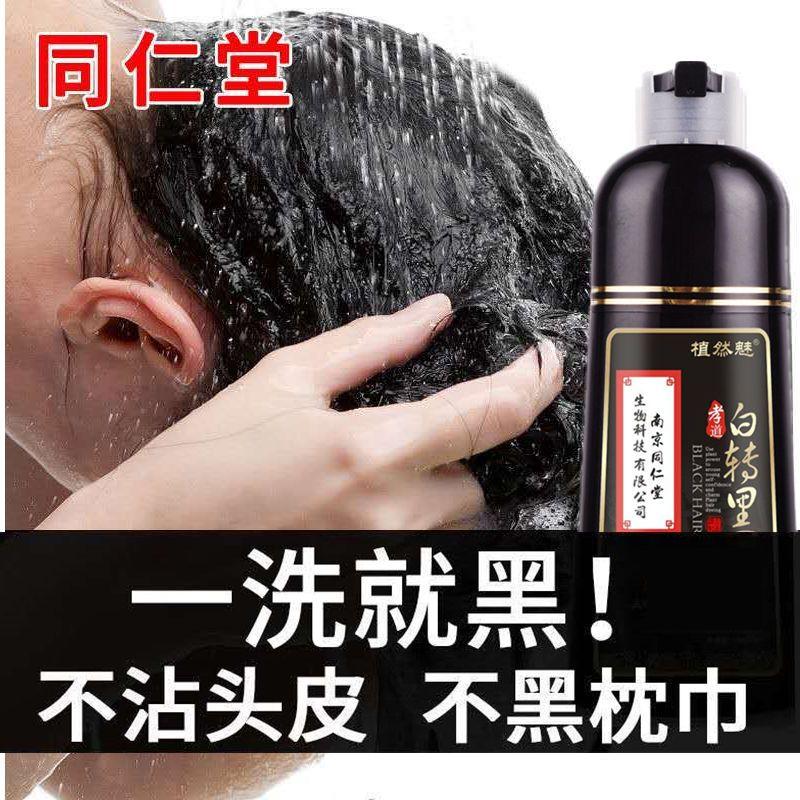 同仁堂一洗黑染发剂植物持久彩色染发膏天然泡泡染发剂自己在家染