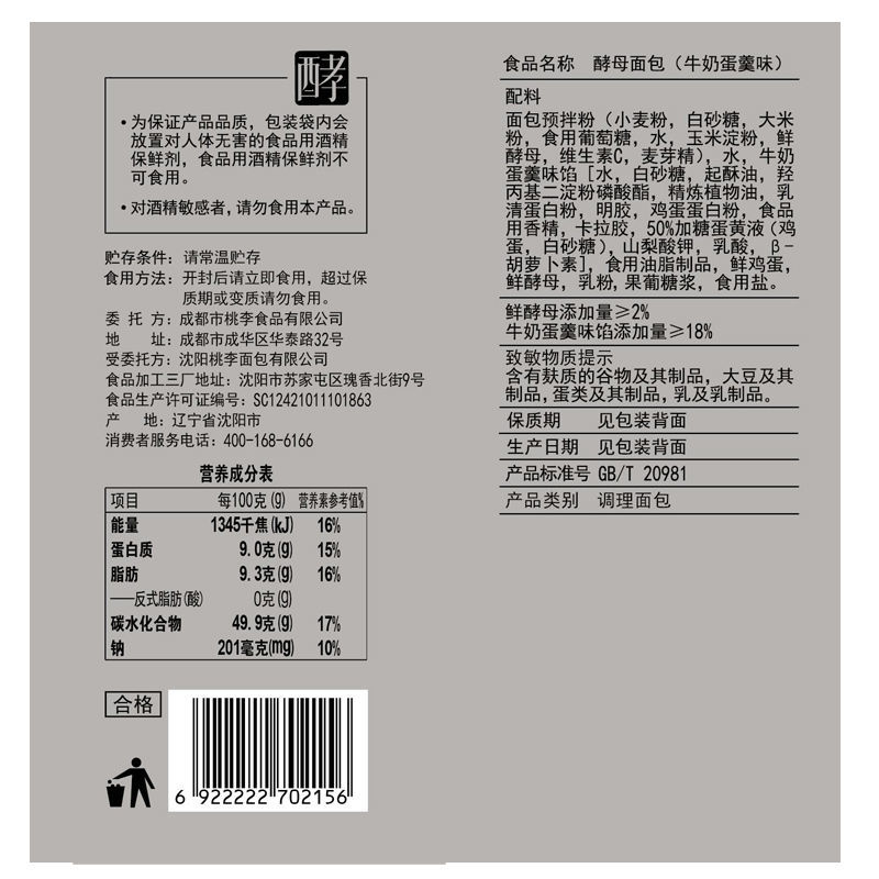54170-桃李天然酵母面包600g牛奶蛋羹巧克力味多口味可选 早餐面包-详情图