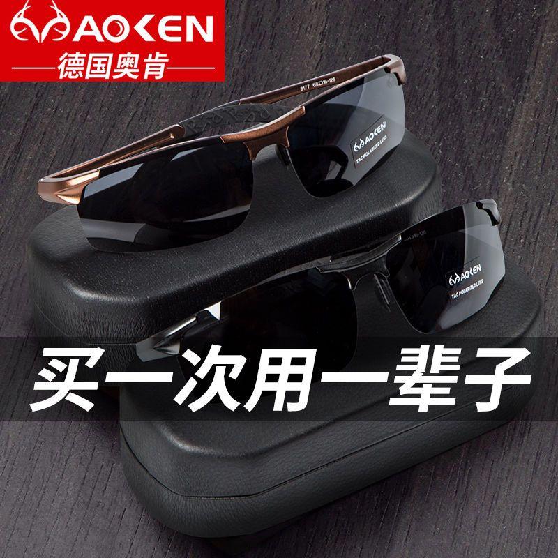 德国奥肯偏光太阳镜男墨镜司机开车驾驶太阳眼镜防紫外线日夜两用