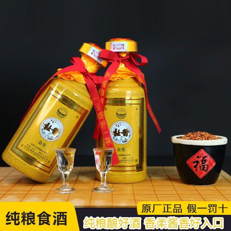杜酱金奖 53度酱香型白酒 茅台镇纯粮食酒 500ml/单瓶 巴拿马金奖