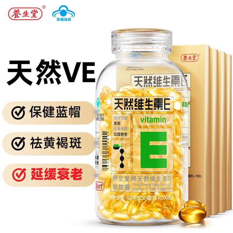 养生堂天然维生素E软胶囊VE美容养颜祛黄褐斑延缓衰老内服外用主图3